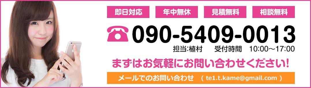 東京亀有の不用品ならタイガーエレファントへ!不用品回収、引越し、遺品整理、リサイクル買取など、さまざまな事を柔軟に対応いたします。まずはお気軽にお問い合わせください。電話番号は080-2380-3807です。
